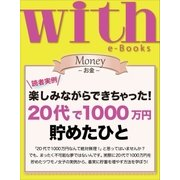 with e-Books 20代で1000万円貯めたひと(講談社) [電子書籍]