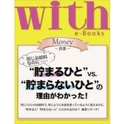 """with e-Books """"貯まるひと""""vs.""""貯まらないひと""""の理由がわかった!(講談社) [電子書籍]"""