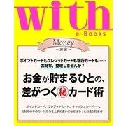 with e-Books お金が貯まるひとの、差がつくカード術(講談社) [電子書籍]