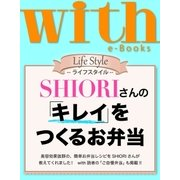 with e-Books SHIORIさんの「キレイ」をつくるお弁当(講談社) [電子書籍]