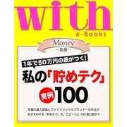 with e-Books 私の「貯めテク」実例100(講談社) [電子書籍]