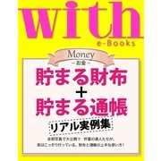 with e-Books 貯まる財布+貯まる通帳 リアル実例集(講談社) [電子書籍]