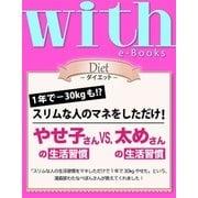 with e-Books やせ子さんの生活習慣vs.太めさんの生活習慣(講談社) [電子書籍]