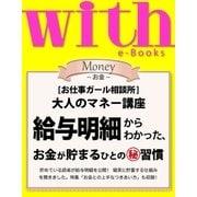 with e-Books 給与明細からわかった、お金が貯まるひとのマル秘習慣(講談社) [電子書籍]