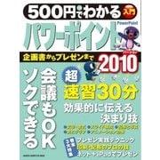 500円でわかる パワーポイント2010(学研) [電子書籍]