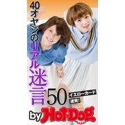 by Hot-Dog PRESS 40オヤジのリアル迷言50 イエローカード連発!(講談社) [電子書籍]