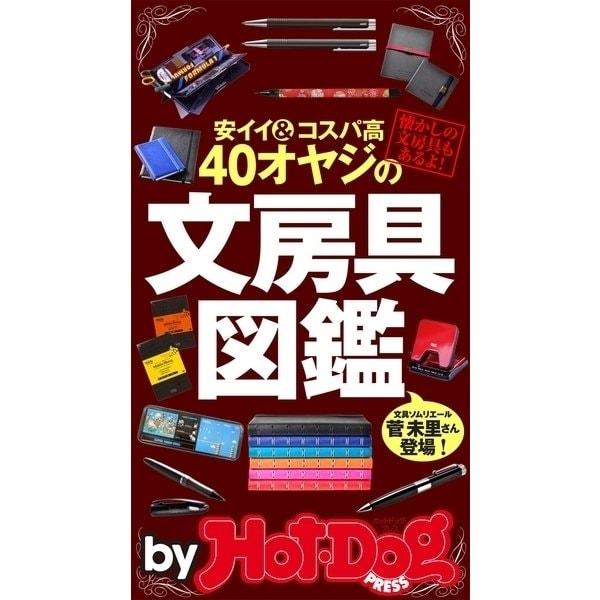 by Hot-Dog PRESS 40オヤジの文房具図鑑 安イイ&コスパ高(講談社) [電子書籍]