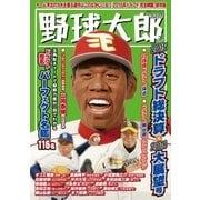 野球太郎 No.017(imagineer) [電子書籍]