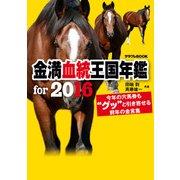 金満血統王国年鑑 for 2016(KADOKAWA / エンターブレイン) [電子書籍]