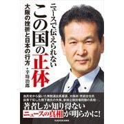 ニュースで伝えられない この国の正体 大阪の挫折と日本の行方(KADOKAWA) [電子書籍]