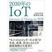 2030年のIoT(東洋経済新報社) [電子書籍]