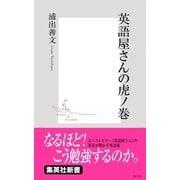 英語屋さんの虎ノ巻(集英社) [電子書籍]