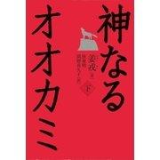 神なるオオカミ 下(講談社) [電子書籍]