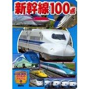 新幹線100点(講談社) [電子書籍]