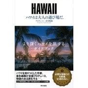 ハワイは大人の遊び場だ。(東京書籍) [電子書籍]