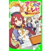 学園シェフのきらめきレシピ (2)3つの味の魔法パスタ(KADOKAWA) [電子書籍]