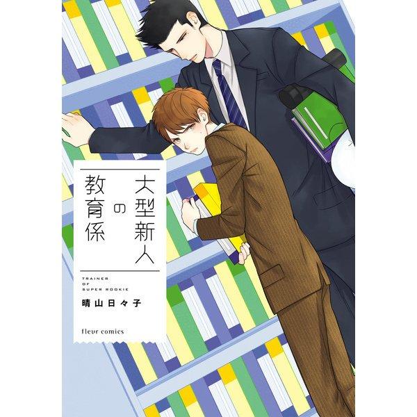 大型新人の教育係【電子特典付き】(KADOKAWA) [電子書籍]