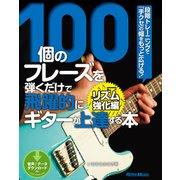 100個のフレーズを弾くだけで飛躍的にギターが上達する本 リズム強化編 段階トレーニングで「手クセ」の幅をもっと広げる!(リットーミュージック) [電子書籍]