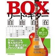 BOX式リード・ギター自由自在 3つのBOXを覚えるだけでコード進行ごとにアドリブ実現!(リットーミュージック) [電子書籍]