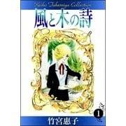 風と木の詩 (1)(eBookJapan Plus) [電子書籍]