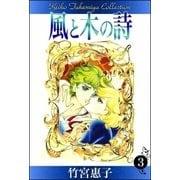 風と木の詩 (3)(eBookJapan Plus) [電子書籍]