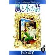風と木の詩 (8)(eBookJapan Plus) [電子書籍]