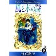 風と木の詩 (9)(eBookJapan Plus) [電子書籍]