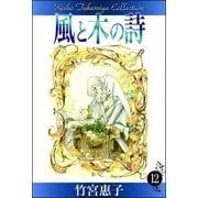 風と木の詩 (12)(eBookJapan Plus) [電子書籍]