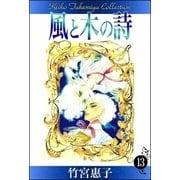 風と木の詩 (13)(eBookJapan Plus) [電子書籍]