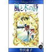 風と木の詩 (14)(eBookJapan Plus) [電子書籍]
