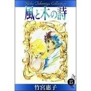 風と木の詩 (15)(eBookJapan Plus) [電子書籍]