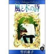 風と木の詩 (16)(eBookJapan Plus) [電子書籍]