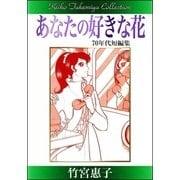 竹宮惠子作品集 あなたの好きな花(eBookJapan Plus) [電子書籍]