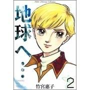 地球へ・・・ (2)(eBookJapan Plus) [電子書籍]
