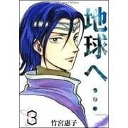 地球へ・・・ (3)(eBookJapan Plus) [電子書籍]