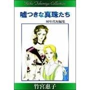 竹宮惠子作品集 嘘つきな真珠たち(eBookJapan Plus) [電子書籍]