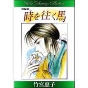 竹宮惠子作品集 時を往く馬(eBookJapan Plus) [電子書籍]
