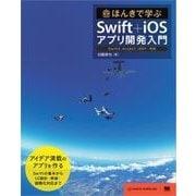 ほんきで学ぶSwift+iOSアプリ開発入門  Swift2,Xcode7,iOS9対応(翔泳社) [電子書籍]