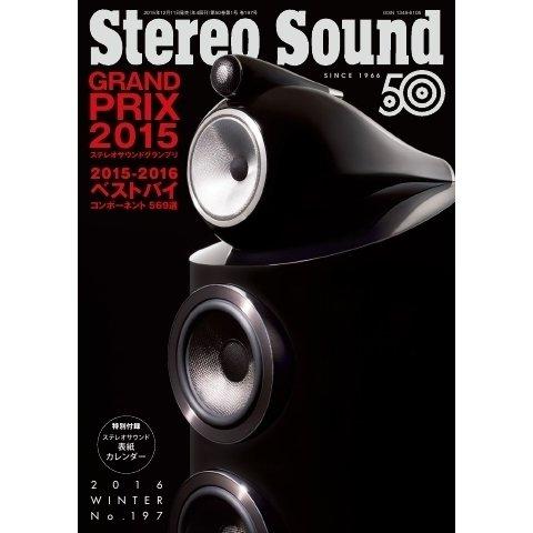 StereoSound(ステレオサウンド) No.197(ステレオサウンド) [電子書籍]