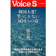 韓国大変! 笑うしかない「属国への道」 【Voice S】(PHP研究所) [電子書籍]