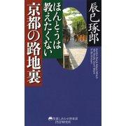 ほんとうは教えたくない京都の路地裏(PHP研究所) [電子書籍]