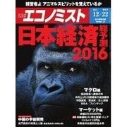 エコノミスト 2015年12月22日号(毎日新聞出版) [電子書籍]