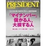 PRESIDENT 2016.1.4号(プレジデント社) [電子書籍]