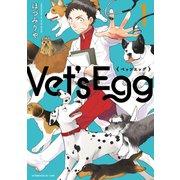 Vet's Egg(1)(講談社) [電子書籍]