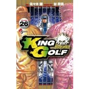 KING GOLF 26(小学館) [電子書籍]