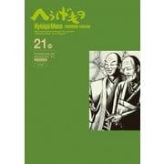 へうげもの TEA FOR UNIVERSE,TEA FOR LIFE. Hyouge Mono(21)(講談社) [電子書籍]