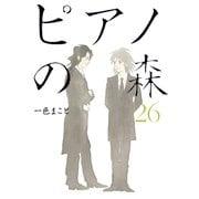 ピアノの森(26)(講談社) [電子書籍]