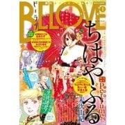 BE・LOVE 2016年1号1月1日号 [2015年12月15日発売](講談社) [電子書籍]