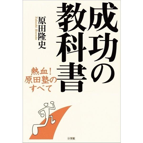 成功の教科書 熱血! 原田塾のすべて(小学館) [電子書籍]