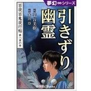 夢幻∞シリーズ 百夜・百鬼夜行帖45 引きずり幽霊(小学館) [電子書籍]